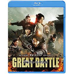 安市城 グレート・バトル ブルーレイ&DVDセット(2枚組)
