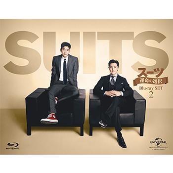 SUITS/スーツ~運命の選択~ Blu-ray SET2