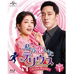 私の恋したテリウス~A LOVE MISSION~Blu-ray-SET1【特典映像DVD付】