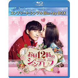 お昼12時のシンデレラ BD-BOX <コンプリート・シンプルBD‐BOX6,000円シリーズ>【期間限定生産】