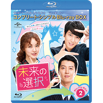 未来の選択 BD-BOX2 <コンプリート・シンプルBD‐BOX6,000円シリーズ>【期間限定生産】