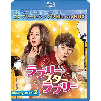 ラブリー・スター・ラブリー BD-BOX2 <コンプリート・シンプルBD‐BOX6,000円シリーズ>【期間限定生産】