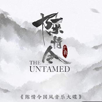 陳情令 The Untamed【ドラマ】OST