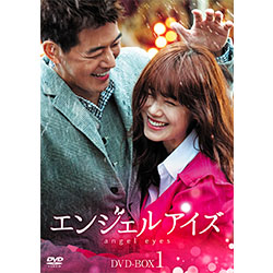 エンジェルアイズ DVD-BOX 1