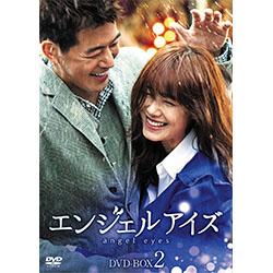 エンジェルアイズ DVD-BOX 2