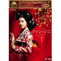 コンパクトセレクション ファン・ジニ Vol.1(期間限定)