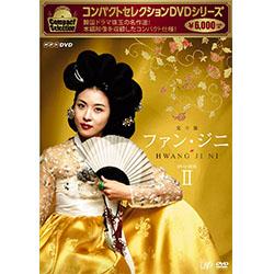 コンパクトセレクション ファン・ジニ Vol.2(期間限定)