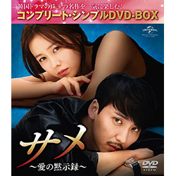 サメ ~愛の黙示録~ <コンプリート・シンプルDVD-BOX5,000円シリーズ>【期間限定生産】