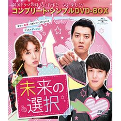 未来の選択 <コンプリート・シンプルDVD-BOX5,000円シリーズ>【期間限定生産】