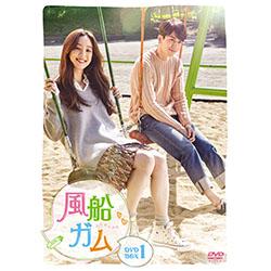 風船ガム DVD-BOX1