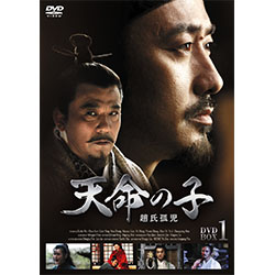 天命の子~趙氏孤児(ちょうしこじ) DVD-BOX1