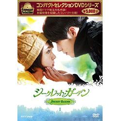 コンパクトセレクション シークレット・ガーデン DVD-BOX1 全5枚セット
