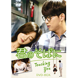君のそばに -Touching You- DVD-BOX