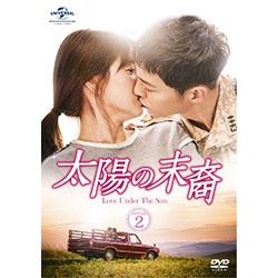 太陽の末裔 Love Under The Sun DVD-SET2(お試しBlu-ray付き)