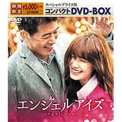 エンジェルアイズ スペシャルプライス版コンパクトDVD-BOX