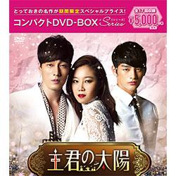 主君の太陽 コンパクトDVD-BOX【期間限定スペシャルプライス版】