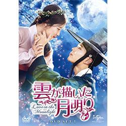 雲が描いた月明り DVD SET1 130分特典映像DVDディスク付(お試しBlu-ray付き)