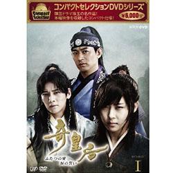 コンパクトセレクション 奇皇后 -ふたつの愛 涙の誓い- DVD-BOX1