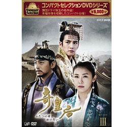 コンパクトセレクション 奇皇后 -ふたつの愛 涙の誓い- DVD-BOX3
