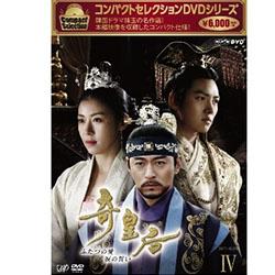 コンパクトセレクション 奇皇后 -ふたつの愛 涙の誓い- DVD-BOX4