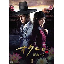 オクニョ 運命の女(ひと)DVD-BOX2