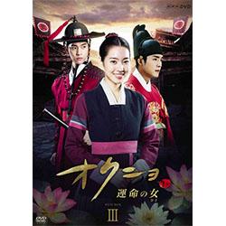 オクニョ 運命の女(ひと)DVD-BOX3