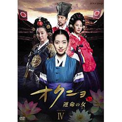 オクニョ 運命の女(ひと)DVD-BOX4