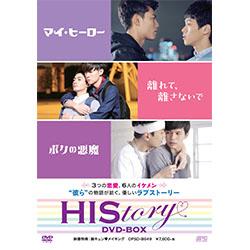 HIStory「マイ・ヒーロー/離れて、離さないで/ボクの悪魔」DVD-BOX(3枚組)