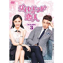 ダイヤモンドの恋人 DVD-BOX3