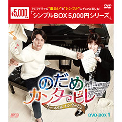 のだめカンタービレ~ネイル カンタービレDVD-BOX1(5枚組)<シンプルBOX 5,000円シリーズ>