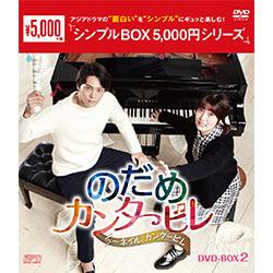 のだめカンタービレ~ネイル カンタービレDVD-BOX2(5枚組)<シンプルBOX 5,000円シリーズ>