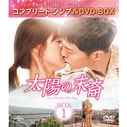 太陽の末裔 Love Under The Sun BOX1 <コンプリート・シンプルDVD-BOX5,000円シリーズ>【期間限定生産】