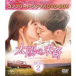 太陽の末裔 Love Under The Sun BOX2 <コンプリート・シンプルDVD-BOX5,000円シリーズ>【期間限定生産】