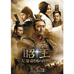 昭王~大秦帝国の夜明け~ DVD-BOX3