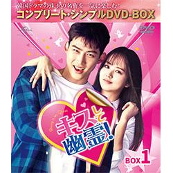 キスして幽霊!~Bring it on Ghost~ BOX1 <コンプリート・シンプルDVD-BOX5,000円シリーズ>【期間限定生産】
