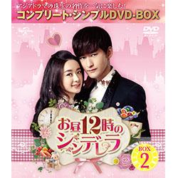 お昼12時のシンデレラ BOX2 <コンプリート・シンプルDVD-BOX5,000円シリーズ>【期間限定生産】