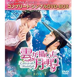 雲が描いた月明り BOX1 <コンプリート・シンプルDVD-BOX5,000円シリーズ>【期間限定生産】