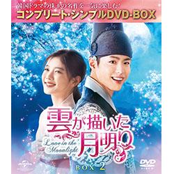 雲が描いた月明り BOX2 <コンプリート・シンプルDVD-BOX5,000円シリーズ>【期間限定生産】
