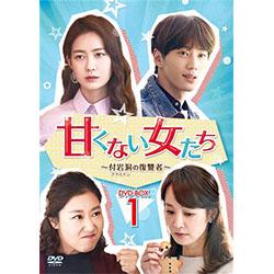 甘くない女たち~付岩洞<プアムドン>の復讐者~DVD-BOX 1