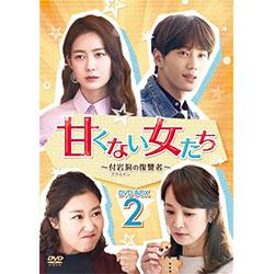 甘くない女たち~付岩洞<プアムドン>の復讐者~DVD-BOX 2