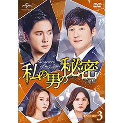 私の男の秘密 DVD-SET3