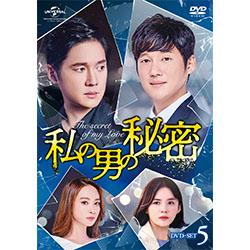 私の男の秘密 DVD-SET5