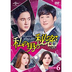 私の男の秘密 DVD-SET6