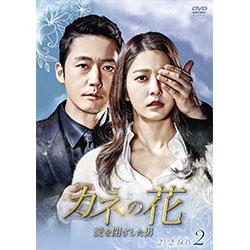 カネの花~愛を閉ざした男~ DVD-BOX2
