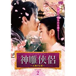神雕侠侶<しんちょうきょうりょ>~天翔ける愛~ DVD-BOX2