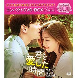 君を愛した時間~ワタシとカレの恋愛白書 コンパクトDVD-BOX