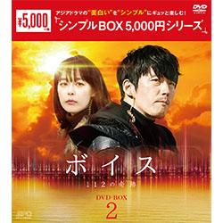 ボイス~112の奇跡~ DVD-BOX2(5枚組)<シンプルBOX 5,000円シリーズ>