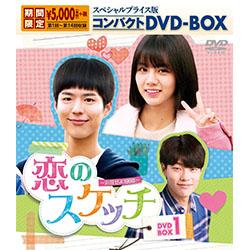 恋のスケッチ~応答せよ1988~ スペシャルプライス版コンパクトDVD-BOX1