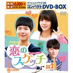 恋のスケッチ~応答せよ1988~ スペシャルプライス版コンパクトDVD-BOX2