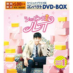 ショッピング王ルイ スペシャルプライス版コンパクトDVD-BOX1